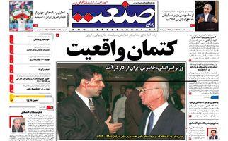 روزنامه های اقتصادی چهارشنبه 30 خرداد97