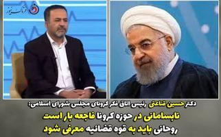 روحانی بعد از دوران ریاست جمهوری باید به قوه قضائیه معرفی شود