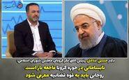 روحانی بعد از دوران ریاست جمهوری بید به قوه قضائیه معرفی شود
