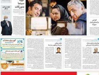 روزنامه های سه شنبه 24 فروردین ماه