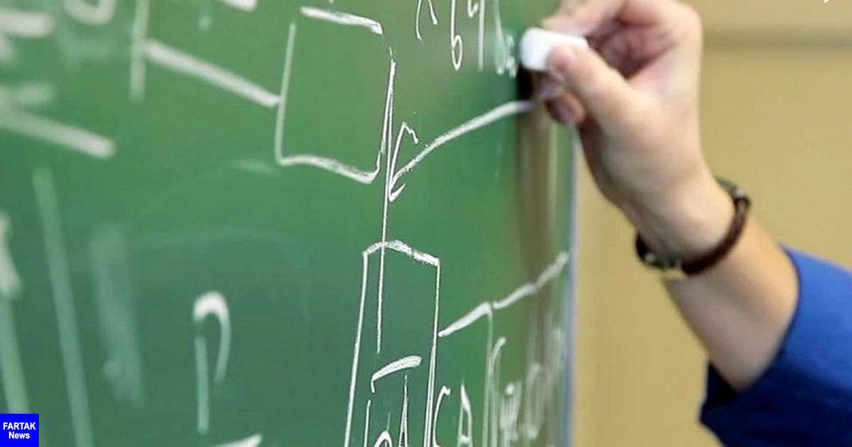 اعمال «فوق العاده ویژه معلمان» از اول فروردین ۱۴۰۰