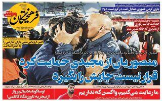 روزنامه های ورزشی چهارشنبه 25 تیر ماه