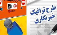 تمدید مهلت طرح ترافیک خبرنگاری تا 15خرداد/ارسال پیامک برای تاییدشدگان