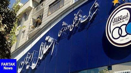 جدایی غیرمنتظره مرد جنجالی استقلال از این باشگاه! + عکس
