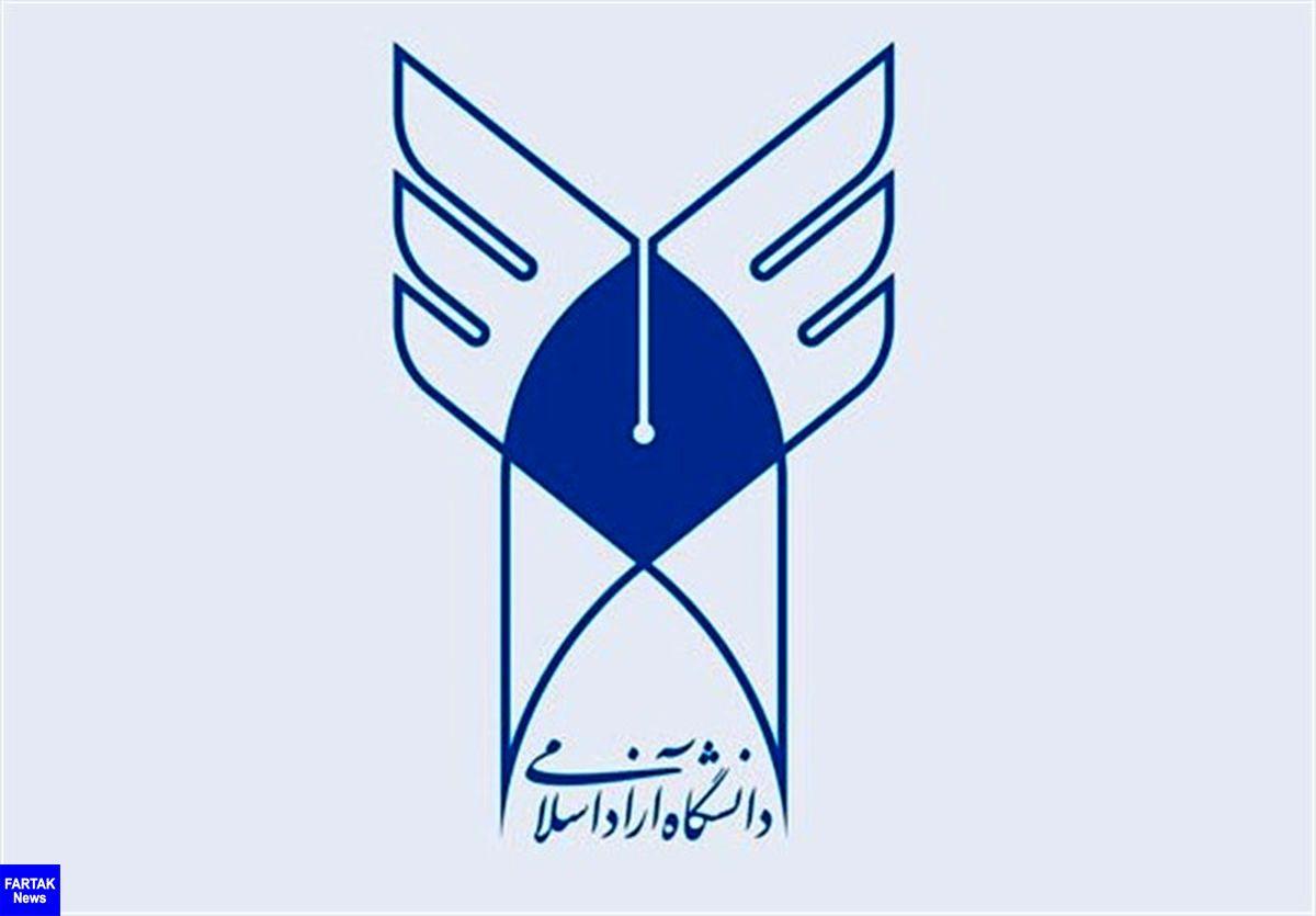 برنامه زمان بندی ثبت نام و انتخاب واحد دانشجویان دانشگاه آزاد اسلامی اعلام شد