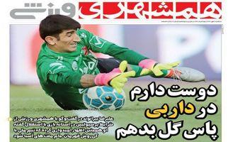 روزنامه های ورزشی سهشنبه ۳ مهر ۹۷