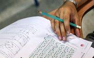 جزئیات پذیرش بدون آزمون داوطلبان کنکور سراسری