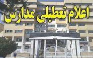 تعطیلی مدارس استان سمنان تا پایان هفته