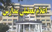 مدارس مقطع ابتدایی، پیشدبستانی و مهدهای کودک غرب استان تهران فردا (چهارشنبه) تعطیل است.