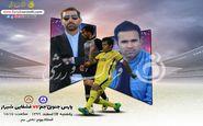 پیش بازی دیدار پارس جنوبی جم-قشقایی شیراز