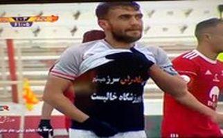 شادی گل خبرساز بازیکن مس کرمان با جمله ای که زیر لباسش نوشت!