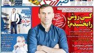 روزنامه های ورزشی دوشنبه 2 تیر