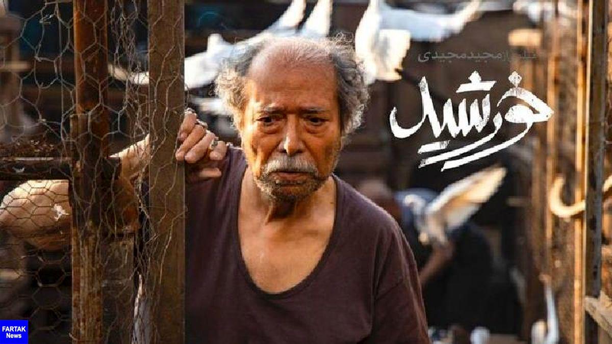 ایران «خورشید» را برای اسکار انتخاب کرد