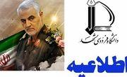 دانشگاه فردوسی مشهد بعدازظهر یکشنبه تعطیل است