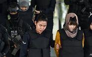 دو زن مالزیایی و ویتنامی عامل قتل برادر ناتنی رهبر کره شمالی شناخته شدند