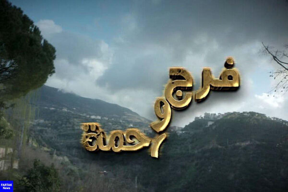 سریال لبنانی «فرج و رحمت» روی آنتن شبکه دو میرود