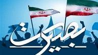 حماسه ۹ دی نماد عزّت، استقلال و بصیرت مردم ایران اسلامی است