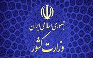 وزارت کشور: جمعیت امام علی (ع) به دلیل انحراف از اساسنامه و عدم تمکین به تذکرات منحل شد