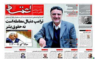 روزنامه های چهارشنبه 30 خرداد97