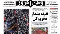 روزنامه های شنبه ۳۱ شهریور ۹۷