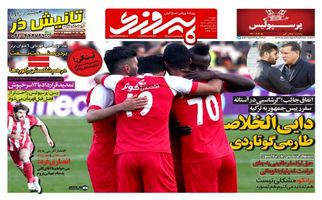 روزنامه های ورزشی دوشنبه ۲۰ آذر ۹۶