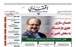 روزنامه های اقتصادی پنج شنبه 14 شهریور98