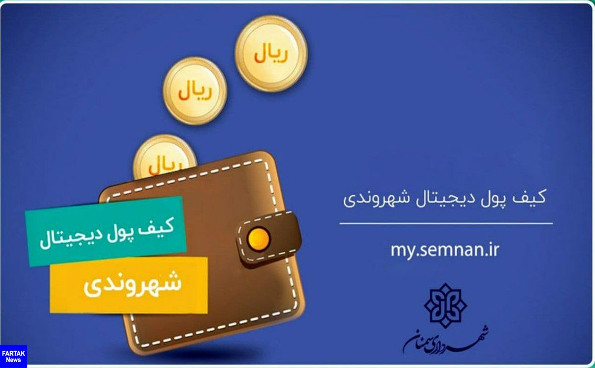 راه اندازی کیف پول دیجیتال شهروندی شهرداری سمنان