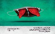 اسامی آثار بخش رقابتی جشنواره فیلم کوتاه تهران اعلام شد
