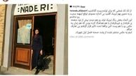 طرفداران «ترانه علیدوستی» را غافلگیر کردند + عکس