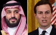 بازاریابی برای معامله قرن به ایستگاه عربستان رسید؛ دیدار داماد ترامپ با ولیعهد سعودی