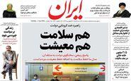 صفحه نخست روزنامه های سه شنبه 19 فروردین