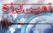 وقوع زلزله نسبتا شدید در هرمزگان