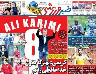 روزنامه های ورزشی یکشنبه 30 تیرماه 98
