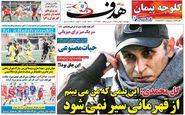 صفحه نخست روزنامه های ورزشی چهارشنبه 2 بهمن 98