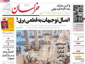 روزنامه های پنجشنبه 25 دی ماه