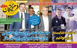 روزنامه های ورزشی یک شنبه سوم شهریور98
