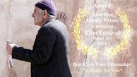 کارگردان ایرانی جایزه جشنواره فیلم آمریکایی را دریافت کرد