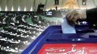 ۱۳۰ داوطلب در انتخابات یازدهمین دوره مجلس در اصفهان رقابت میکنند