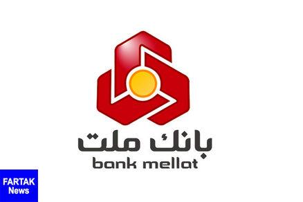 بانک ملت اعلام کرد: اجباری شدن استفاده از رمز پویا از اول شهریور