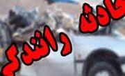 4کشته و زخمی در حادثه واژگونی سواری پژو در محور نیکشهر به بنت