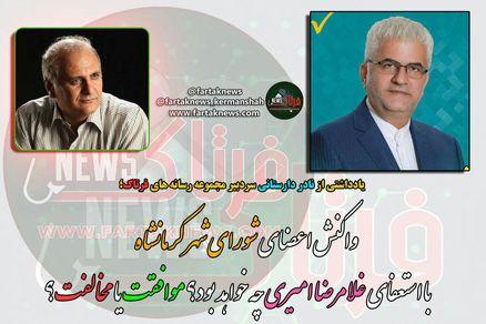 واکنش اعضای شورای شهر کرمانشاه با استعفای غلامرضا امیری چه خواهد بود ؟ موافقت یا مخالفت ؟