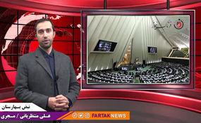 فیلم/  حواشی مجلس شورای اسلامی در هفته گذشتهاز نرخ ارز تا بودجه 1400