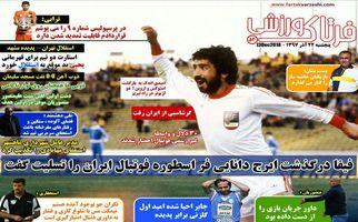 روزنامه های ورزشی پنجشنبه 22 آذر 97