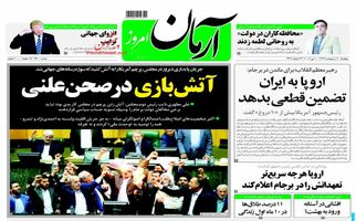 روزنامه های پنجشنبه 20 اردیبهشت 97