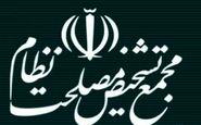 ارزیابی کفایت الگوی اسلامی ایرانی پیشرفت در کمیسیون مجمع تشخیص