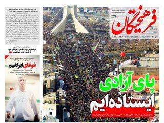 روزنامه های دوشنبه ۲۳ بهمن ۹۶