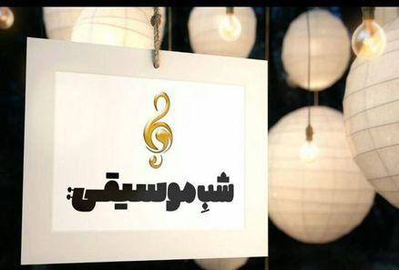 نغمه های عاشورایی اقوام مختلف ایرانی در «شب موسیقی»