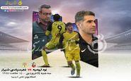 پیش بازی دیدار نود ارومیه-فجرسپاسی شیراز