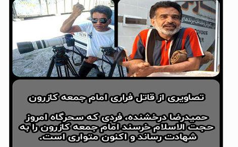 دستگیری قاتل امام جمعه کازرون+ عکس بدون پوشش قاتل