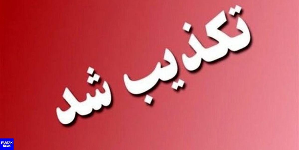 تعطیلی ادارات و اصناف خوزستان صحت ندارد
